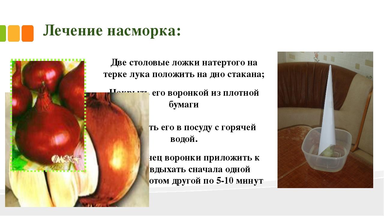 Две столовые ложки натертого на терке лука положить на дно стакана; Накрыть...