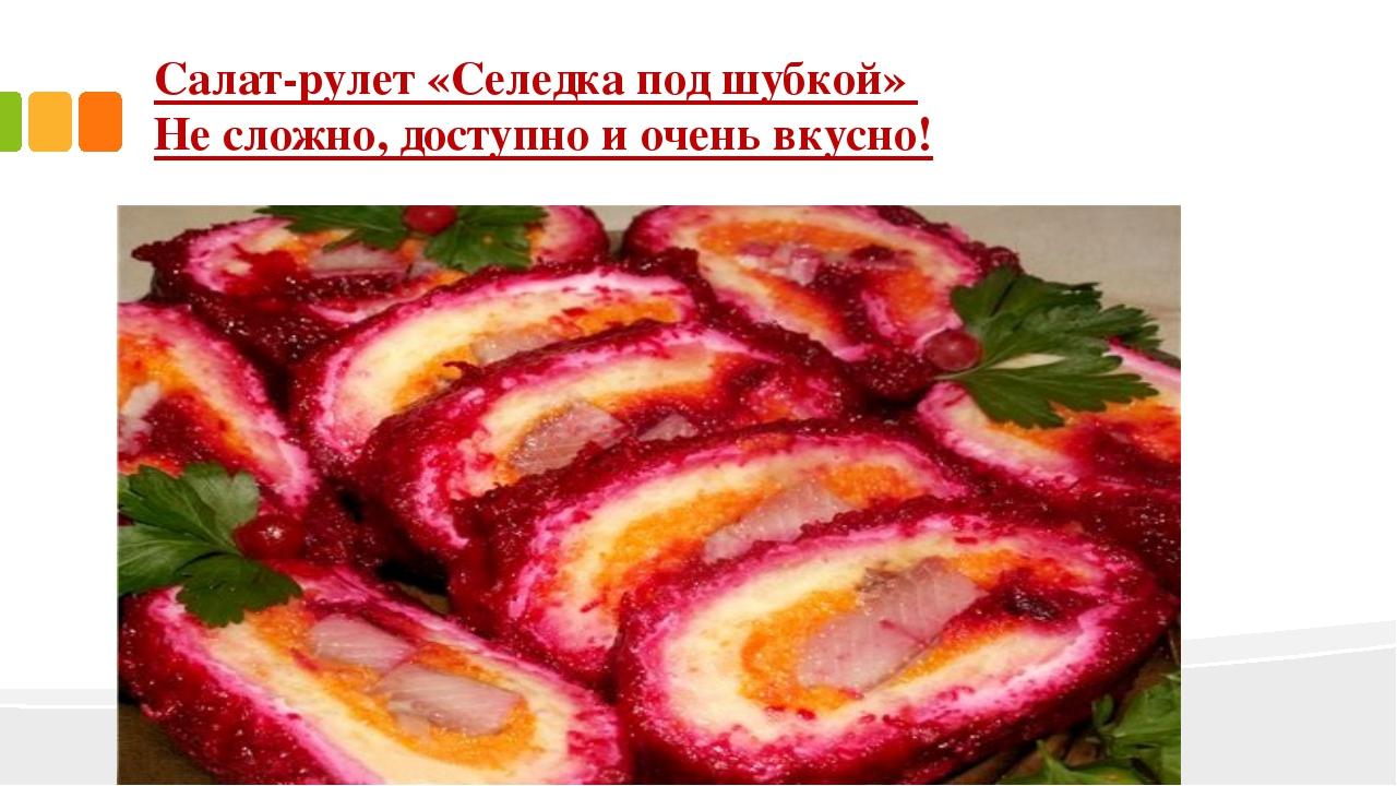 Рецепт сельдь под шубой рулет с и пошаговым