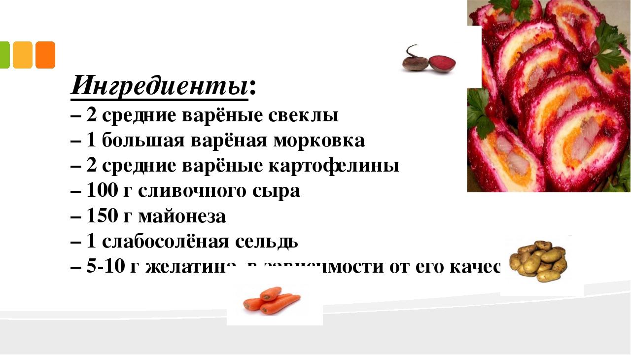 Ингредиенты: – 2 средние варёные свеклы – 1 большая варёная морковка – 2 сре...