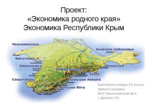 Энергетика Крыма Энергетика Крыма— крупная отрасль экономика. Полуостров обл