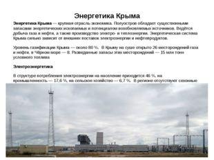 Металлургия Металлургическое производство Крыма расположено в городе Керчь. Ж