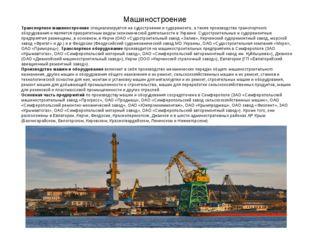 Химическая промышленность Появление химических производств в Крыму относится
