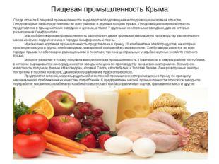 Туризм в Крыму На территории Крыма находится 770 гостиниц и санаторно-курортн