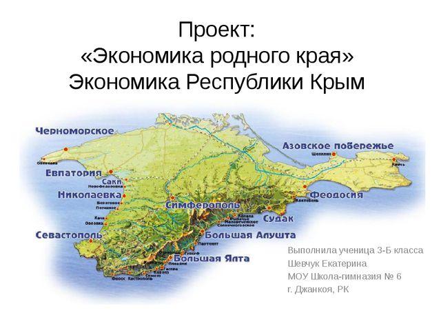 Энергетика Крыма Энергетика Крыма— крупная отрасль экономика. Полуостров обл...
