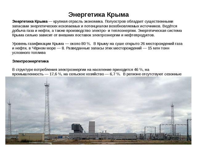 Металлургия Металлургическое производство Крыма расположено в городе Керчь. Ж...