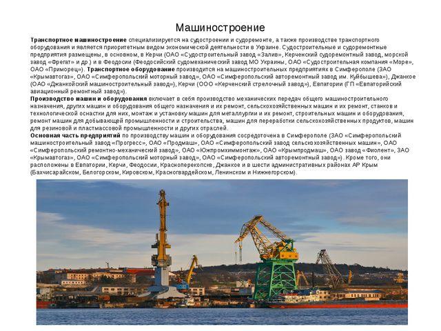 Химическая промышленность Появление химических производств в Крыму относится...