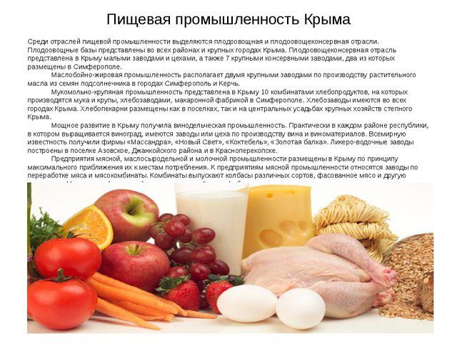 Туризм в Крыму На территории Крыма находится 770 гостиниц и санаторно-курортн...