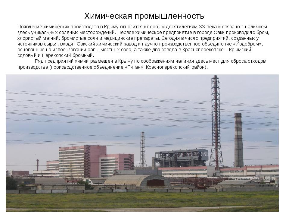 Пищевая промышленность Крыма Среди отраслей пищевой промышленности выделяются...