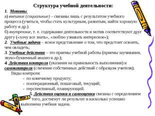Структура учебной деятельности: 1. Мотивы а) внешние (социальные) – связаны л