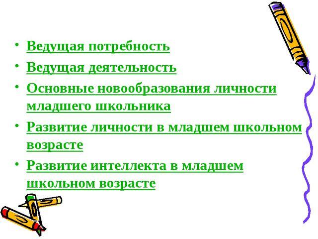 Ведущая потребность Ведущая деятельность Основные новообразования личности мл...