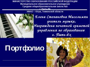 МИНИСТЕРСТВО ОБРАЗОВАНИЯ РОССИЙСКОЙ ФЕДЕРАЦИИ Муниципальное образовательное у