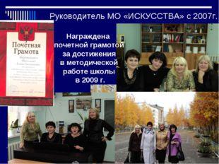 Руководитель МО «ИСКУССТВА» с 2007г. Награждена почетной грамотой за достижен