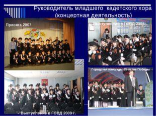 Руководитель младшего кадетского хора (концертная деятельность) Присяга 2007