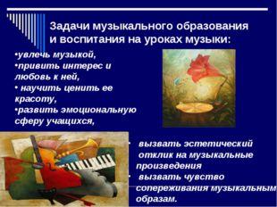 Задачи музыкального образования и воспитания на уроках музыки: вызвать эстети