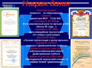 Награждения Почетная грамота Комитета по образованию; Грамоты директора МОУ С