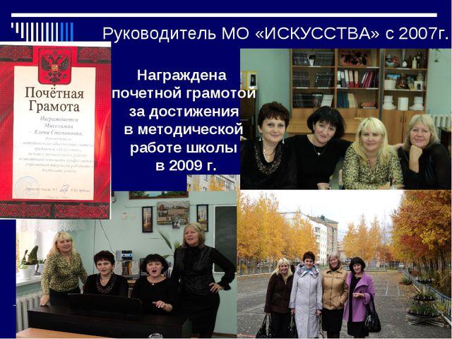 Руководитель МО «ИСКУССТВА» с 2007г. Награждена почетной грамотой за достижен...