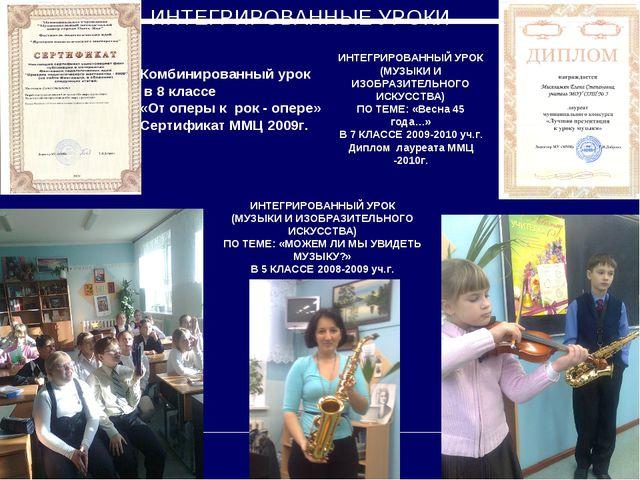 ИНТЕГРИРОВАННЫЕ УРОКИ Комбинированный урок в 8 классе «От оперы к рок - опере...