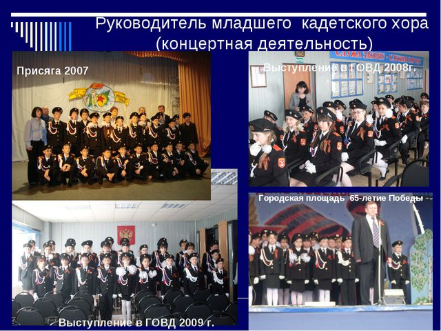 Руководитель младшего кадетского хора (концертная деятельность) Присяга 2007...