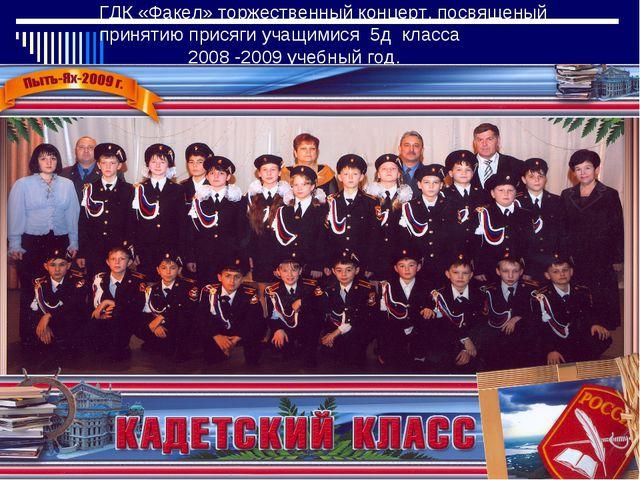 ГДК «Факел» торжественный концерт, посвященый принятию присяги учащимися 5д к...