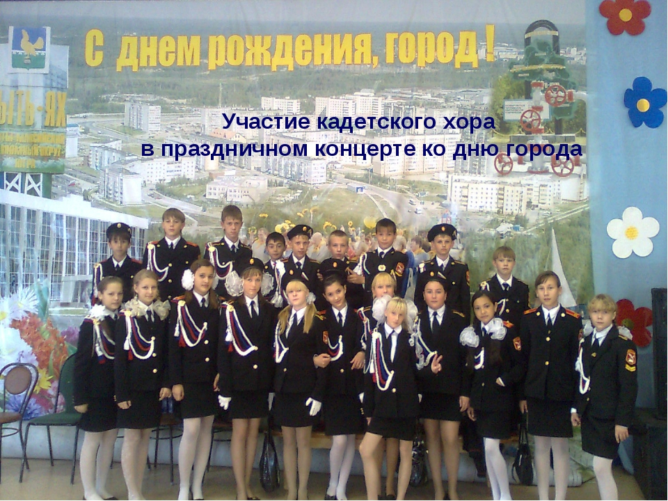 Участие кадетского хора в праздничном концерте ко дню города
