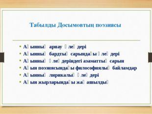 Табылды Досымовтың поэзиясы Ақынның арнау өлеңдері Ақынның бардтық сарындағы