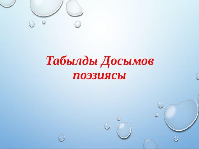 Табылды Досымов поэзиясы
