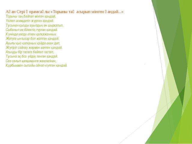 Ақан Сері Қорамсаұлы «Торыны таң асырып мінген қандай...» Торыны таң байлап...