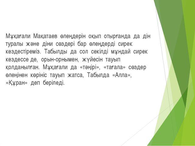 Мұқағали Мақатаев өлеңдерін оқып отырғанда да дін туралы және діни сөздері б...