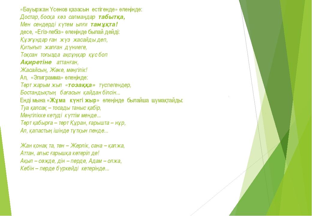 «Бауыржан Үсенов қазасын естігенде» өлеңінде: Достар, босқа көз салмаңдар таб...