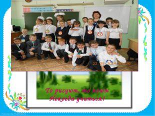 Наши дети школы № 2 Любят отличиться То рисуют, то поют Некогда учиться! Foki