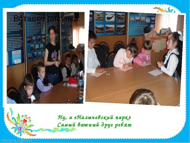 Ну, а «Налычевский парк» Самый важный друг ребят FokinaLida.75@mail.ru