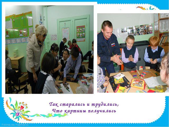 Так старались и трудились, Что картины получились FokinaLida.75@mail.ru