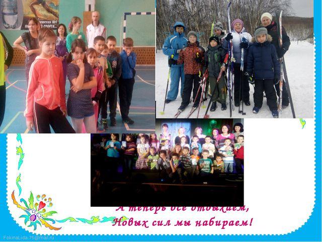 А теперь все отдыхаем, Новых сил мы набираем! FokinaLida.75@mail.ru