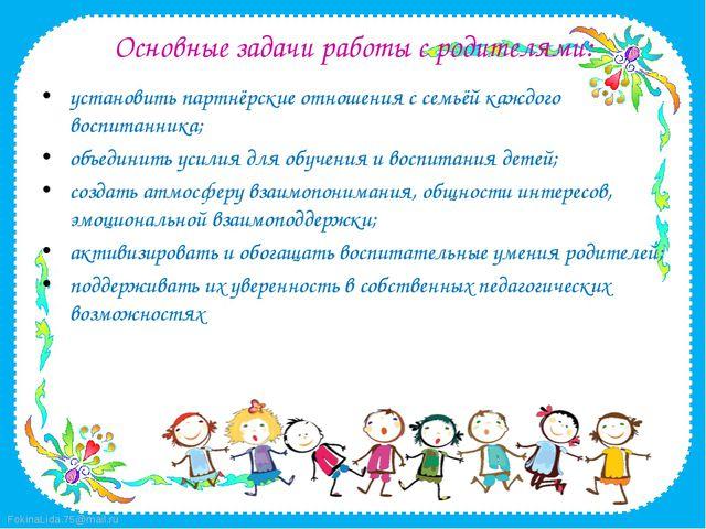 Основные задачи работы с родителями: установить партнёрские отношения с семьё...