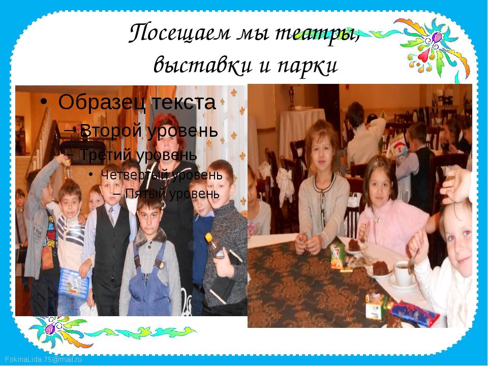 Посещаем мы театры, выставки и парки FokinaLida.75@mail.ru