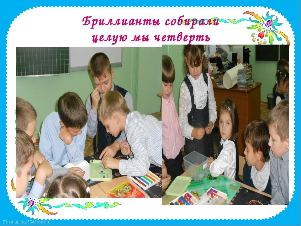 Бриллианты собирали целую мы четверть FokinaLida.75@mail.ru