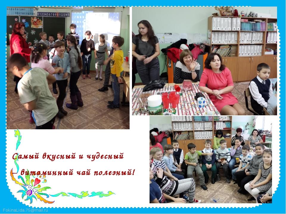 Самый вкусный и чудесный – витаминный чай полезный! FokinaLida.75@mail.ru
