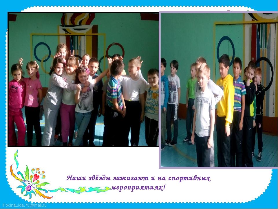 Наши звёзды зажигают и на спортивных мероприятиях! FokinaLida.75@mail.ru