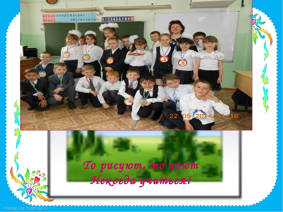 Наши дети школы № 2 Любят отличиться То рисуют, то поют Некогда учиться! Foki...