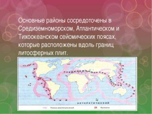 Основные районы сосредоточены в Средиземноморском, Атлантическом и Тихоокеанс