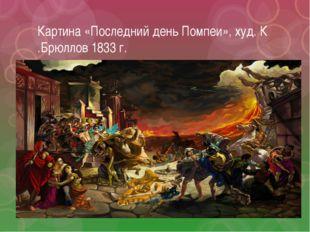 Картина «Последний день Помпеи», худ. К .Брюллов 1833 г.