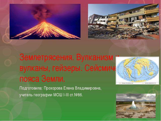 Землетрясения. Вулканизм и вулканы, гейзеры. Сейсмические пояса Земли. Подгот...