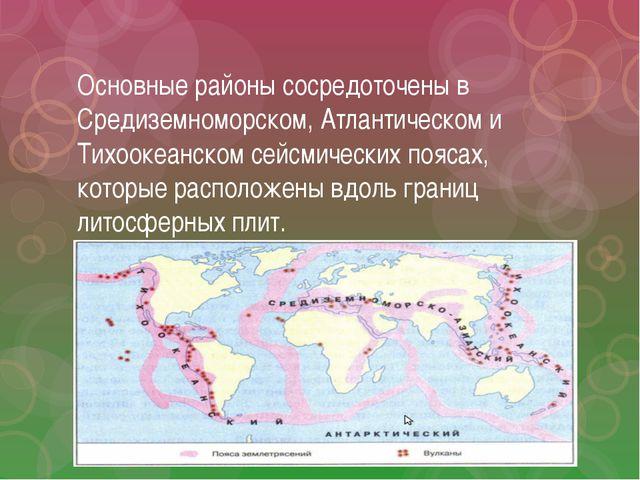 Основные районы сосредоточены в Средиземноморском, Атлантическом и Тихоокеанс...