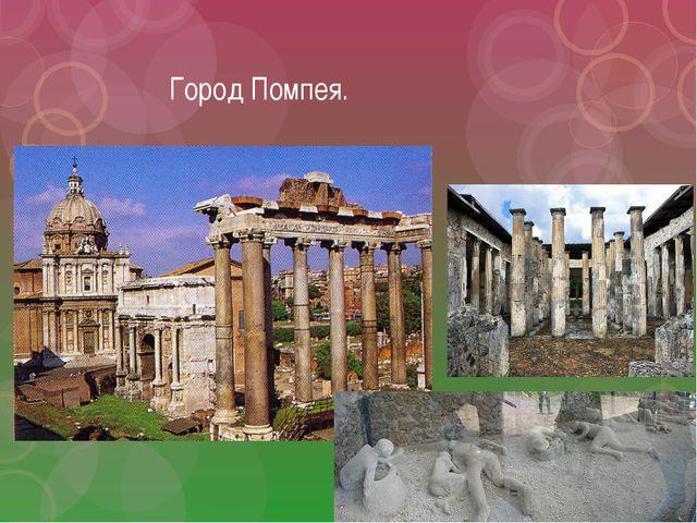 Город Помпея.