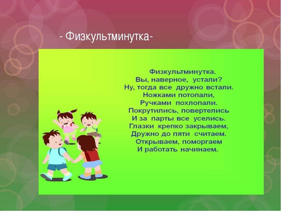 - Физкультминутка-