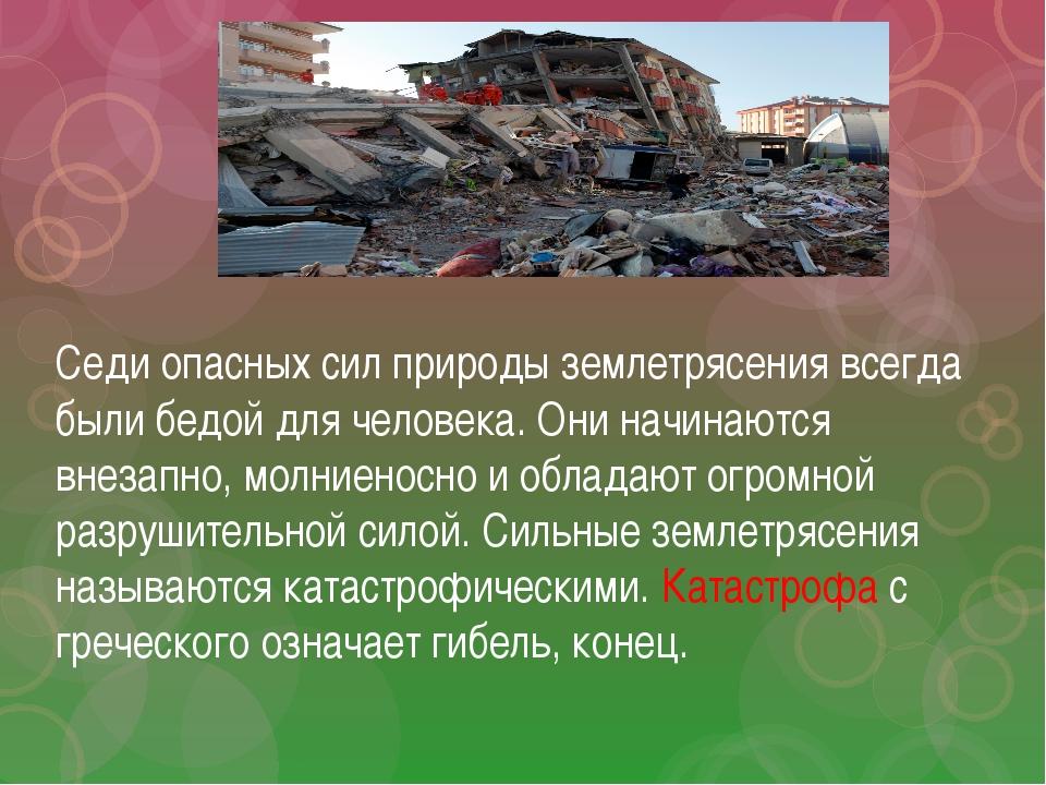 Седи опасных сил природы землетрясения всегда были бедой для человека. Они на...