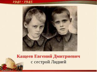 Кащеев Евгений Дмитриевич с сестрой Лидией