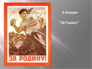 """А.Кокорин """"За Родину!"""""""