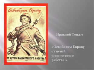 Ираклий Тоидзе «Освободим Европу от цепей фашистского рабства!»