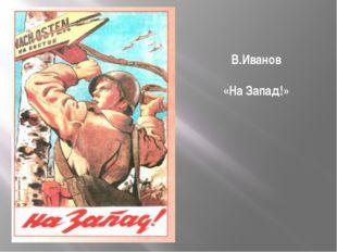В.Иванов «На Запад!»